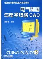 电气制图与电子线路CAD
