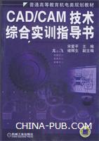 CAD/CAM技术综合实训指导书