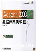 Access2003数据库案例教程
