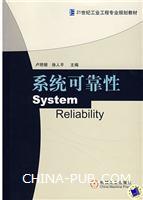 系统可靠性