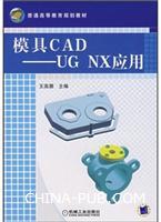模具CAD--UGNX应用