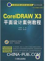 CorelDRAWX3平面设计案例教程
