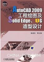 AutoCAD2009工程绘图及SolidEdge、UG造型设计第2版