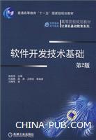 软件开发技术基础第2版