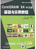 CorelDRAWX4中文版基础实例教程