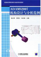 ADAM2007机构设计与分析范例
