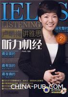 卢峭梅讲雅思听力机经第2版1CD