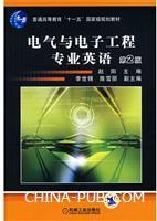 电气与电子工程专业英语第2版