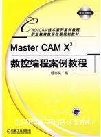MasterCAMX3数控编程案例教程