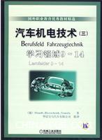 汽车机电技术(三)―学习领域9~14