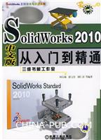 SolidWorks2010中文版从入门到精通1碟