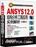 ANSYS12.0结构分析工程应用实例解析第3版