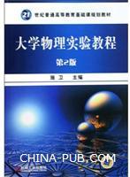 大学物理实验教程第2版