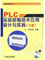 PLC运动控制技术应用设计与实践(三菱)(含1VCD)