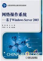 网络操作系统――基于WindowsServer2003