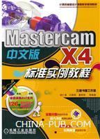 MastercamX4标准实例教程