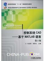 控制系统CAD――基于MATLAB语言