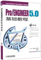 Pro/ENGINEER5.0基础教程