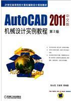 AutoCAD2011中文版机械设计实例教程第2版