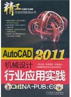 AutoCAD2011机械设计行业应用实践