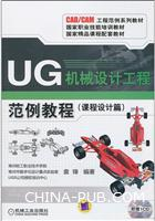 UG机械设计工程范例教程(课程设计篇)