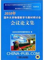 2010年国外大学物理教学与教材研讨会会议论文集