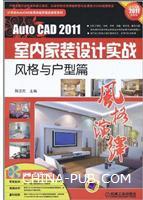 风格演绎AutoCAD2011室内家装设计实战――风格与户型篇