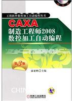 CAXA制造工程师2008数控加工自动编程第3版