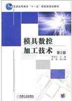 模具数控加工技术第2版