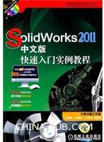 Solidworks2011中文版快速入门实例教程