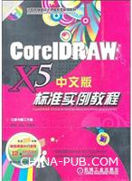 CorelDRAWX5中文版标准实例教程