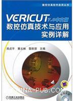 VERICUT7.0中文版数控仿真技术与应用实例详解