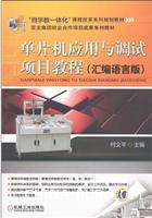 单片机应用与调试项目教程(汇编语言版)