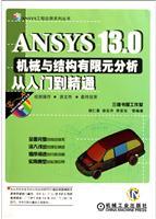 ANSYS13.0机械与结构有限元分析从入门到精通