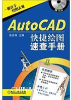 AutoCAD快速绘图速查手册