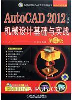 AutoCAD2012中文版机械设计基础与实战(第4版)