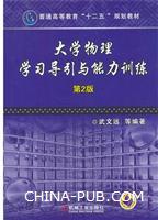 大学物理学习导引与能力训练 第2版
