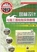 中文版AutoCAD2012园林设计与施工图绘制实例教程