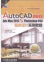 AutoCAD2012,3dsmax2012与PhotoshopCS5室内设计实例教程