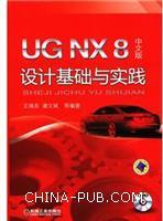 UGNX8中文版设计基础与实践