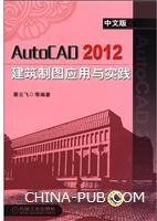 AutoCAD2012中文版建筑制图应用与实践