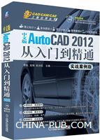 中文版AutoCAD2012从入门到精通(实战案例版)