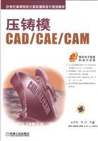 压铸模CAD/CAE/CAM