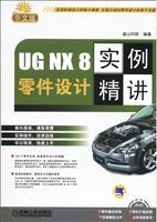 UGNX8中文版零件设计实例精讲