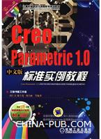 CreoParametric1.0中文版标准实例教程
