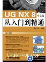 UGNX8中文版从入门到精通