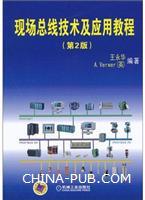 现场总线技术及应用教程第2版
