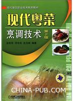 现代粤菜烹调技术第2版