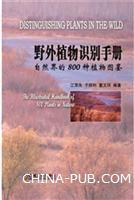 野外植物识别手册