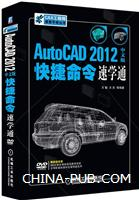 AutoCAD2012中文版快捷命令速学通